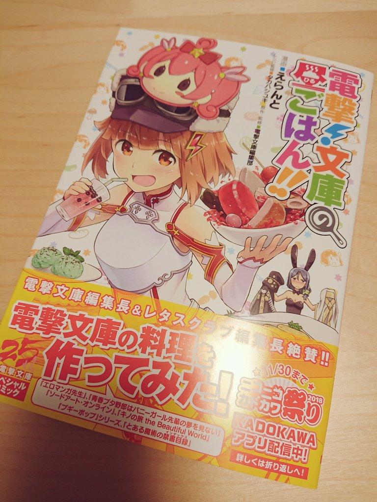 「電撃!文庫の昼ごはん!!」