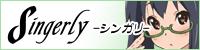 Singerly -シンガリ-