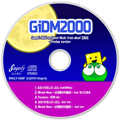 GiDM -2000- Preview Version